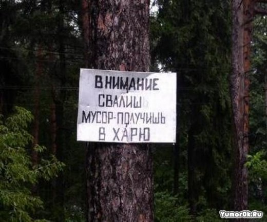 http://yumorok.ru/uploads/posts/2008-11/1226136369_veselye-objavlenija_12503_s__12.jpg