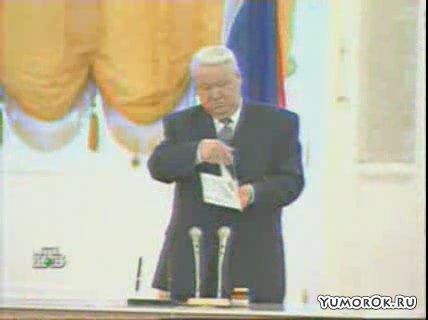 Ельцин отжог (из архивов)