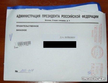 Есть ли у Дмитрия Медведева блог?