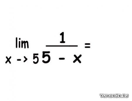 Блондинка и высшая математика