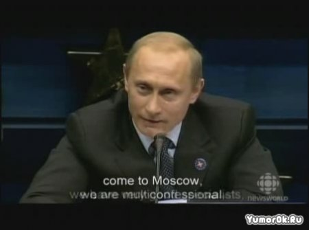 Путин отжог!