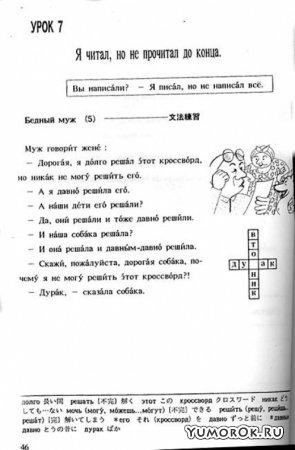 Элементарный курс русского языка для японцев