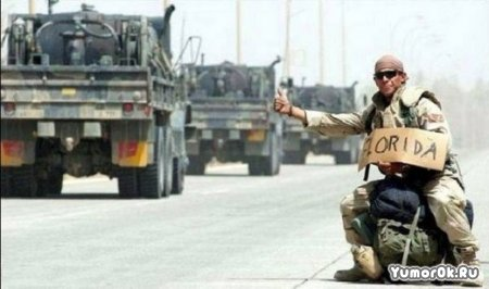 Приколы от вояк