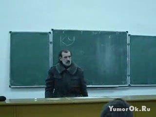 Пьяный препод на лекции