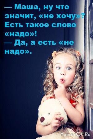 Детки говорят...