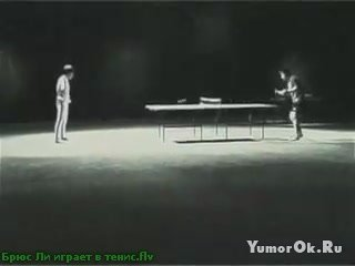 Брюс Ли играет в тенис