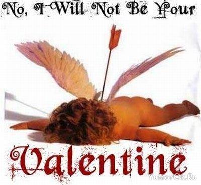 Плохие валентинки