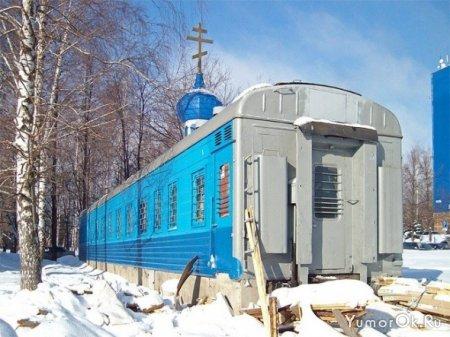 Церкви в вагонах