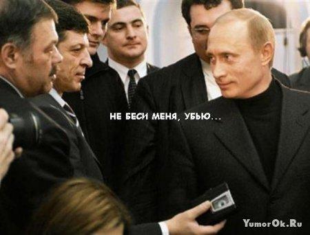 О чём думает Путин