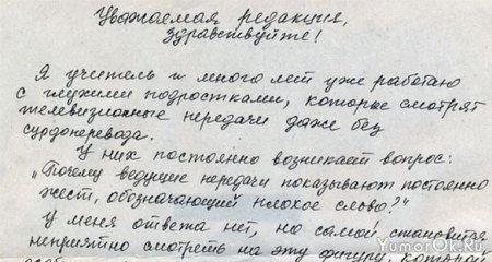 Уважаемая редакция