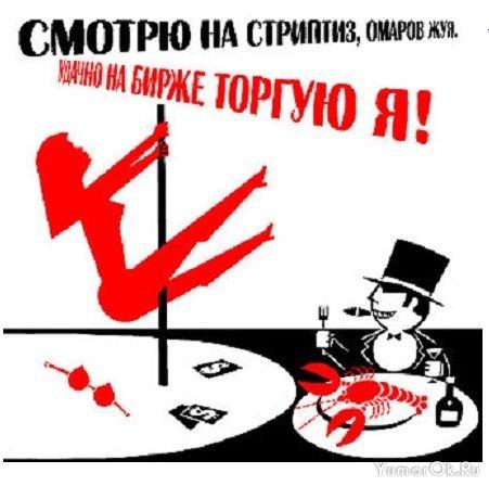 http://yumorok.ru/uploads/posts/2009-03/1236166469_img_35148087_1282_1.jpg