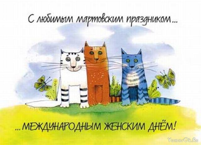 Прикольные открытки 8 марта картинки