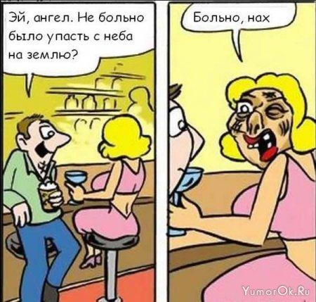 Смешные карикатурочки