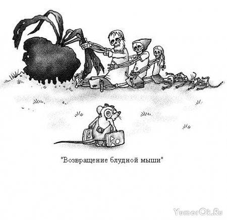 Карикатурки - мертвецы, рыцари и др.