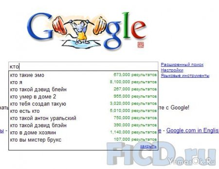 Народ и Google
