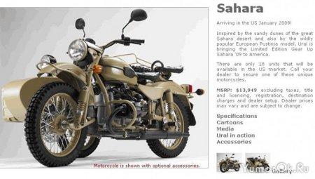 Сколько стоит мотоцикл Урал в США