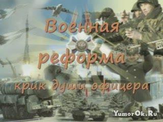 """""""Новый облик"""" российской армии"""