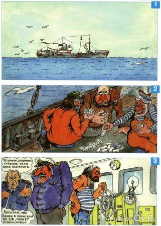 """Из альбом карикатур капраза О.В. Каравашкина """"Юмор подводников северного флота"""""""