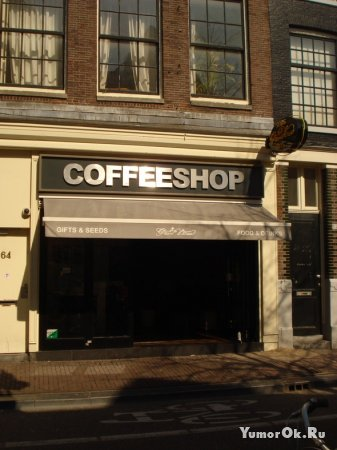 Амстердамские кофешопы вне конкуренции