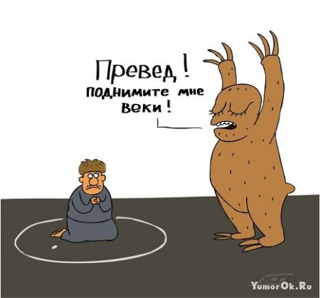 http://yumorok.ru/uploads/posts/2009-04/thumbs/1239251056_s2img_47454798_369_9.jpg