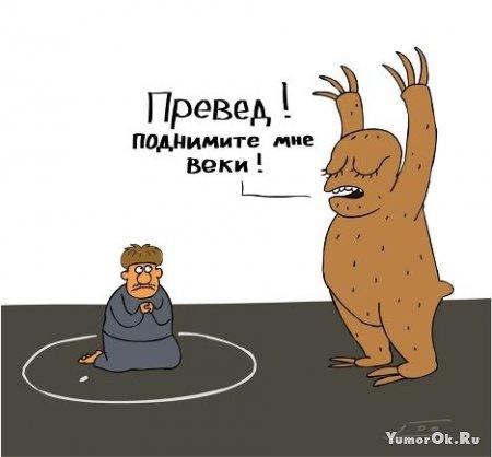 http://yumorok.ru/uploads/posts/2009-04/thumbs/1239251056_s2img_47454798_369_9.jpg