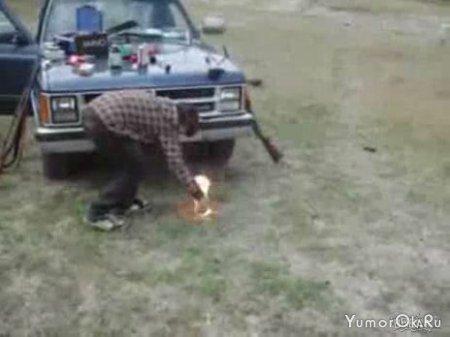 Не играй с огнем