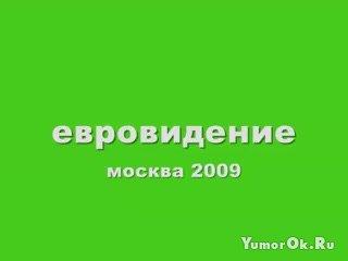 Курьезы Евровидения-2009