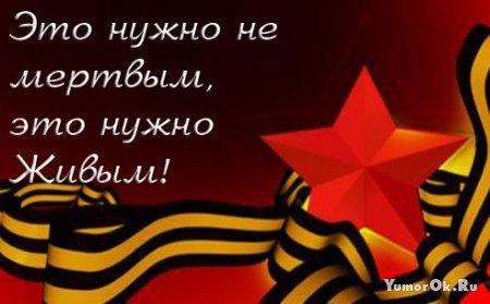 Всех с Праздником! С Днём Победы!
