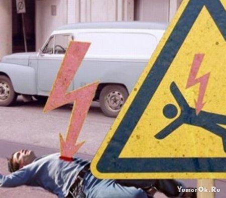 Опасайтесь странных знаков