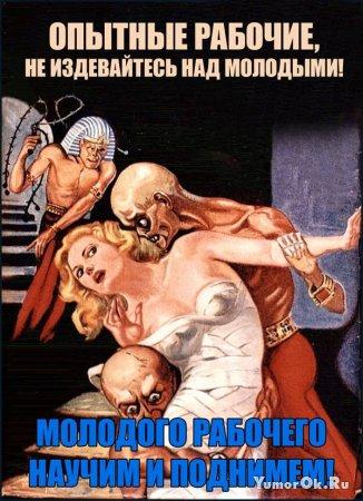 Плакаты по охране труда