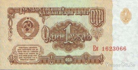 100 лет из жизни рубля