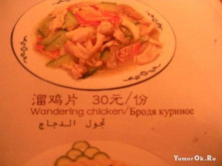 Проза и поэзия китайской кухни
