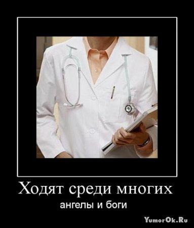 Всех медицинских работников с праздником