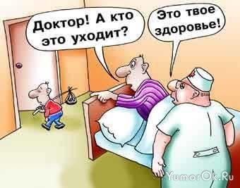 Медицинские шутки