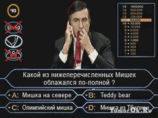 """Саакашвили и """"Кто хочет стать миллионером?"""""""