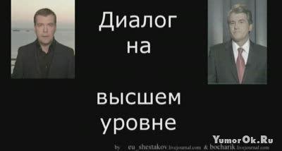 Диалог Президентов
