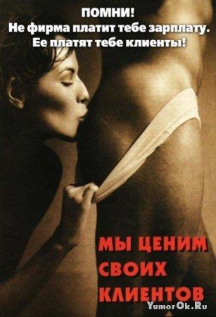 Про женщин (часть 2)