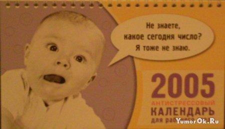 Прикольный календарь