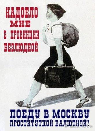 Советский плакаты на новый лад