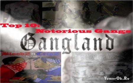 Десятка самых известных банд мира