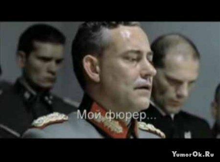 Пародия на Гитлера