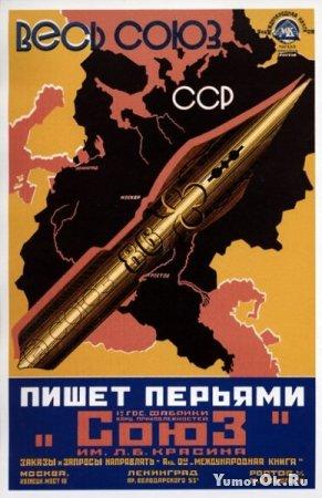 Рекламные афиши СССР