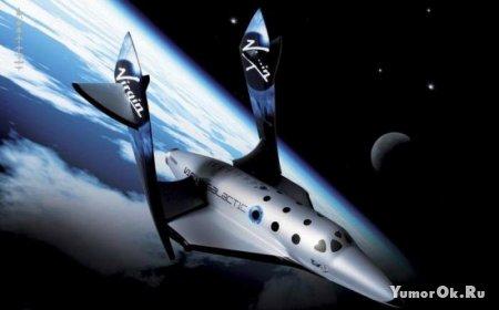 Космический туризм - реальность