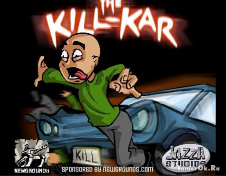 Водитель-убийца (kill car)