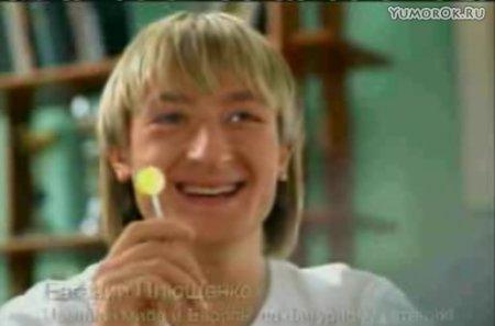 Плющенко с чупачупсом